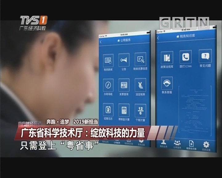 奔跑·追梦 2019新担当 广东省科学技术厅:绽放科技的力量