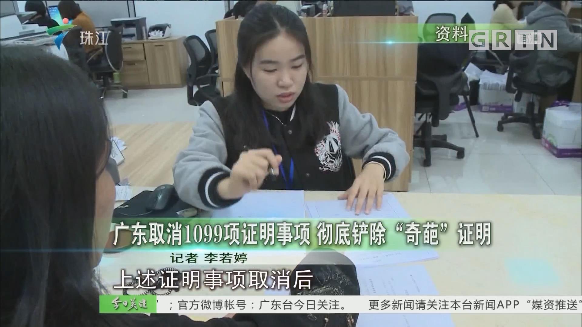 """广东取消1099项证明事项 彻底铲除""""奇葩""""证明"""