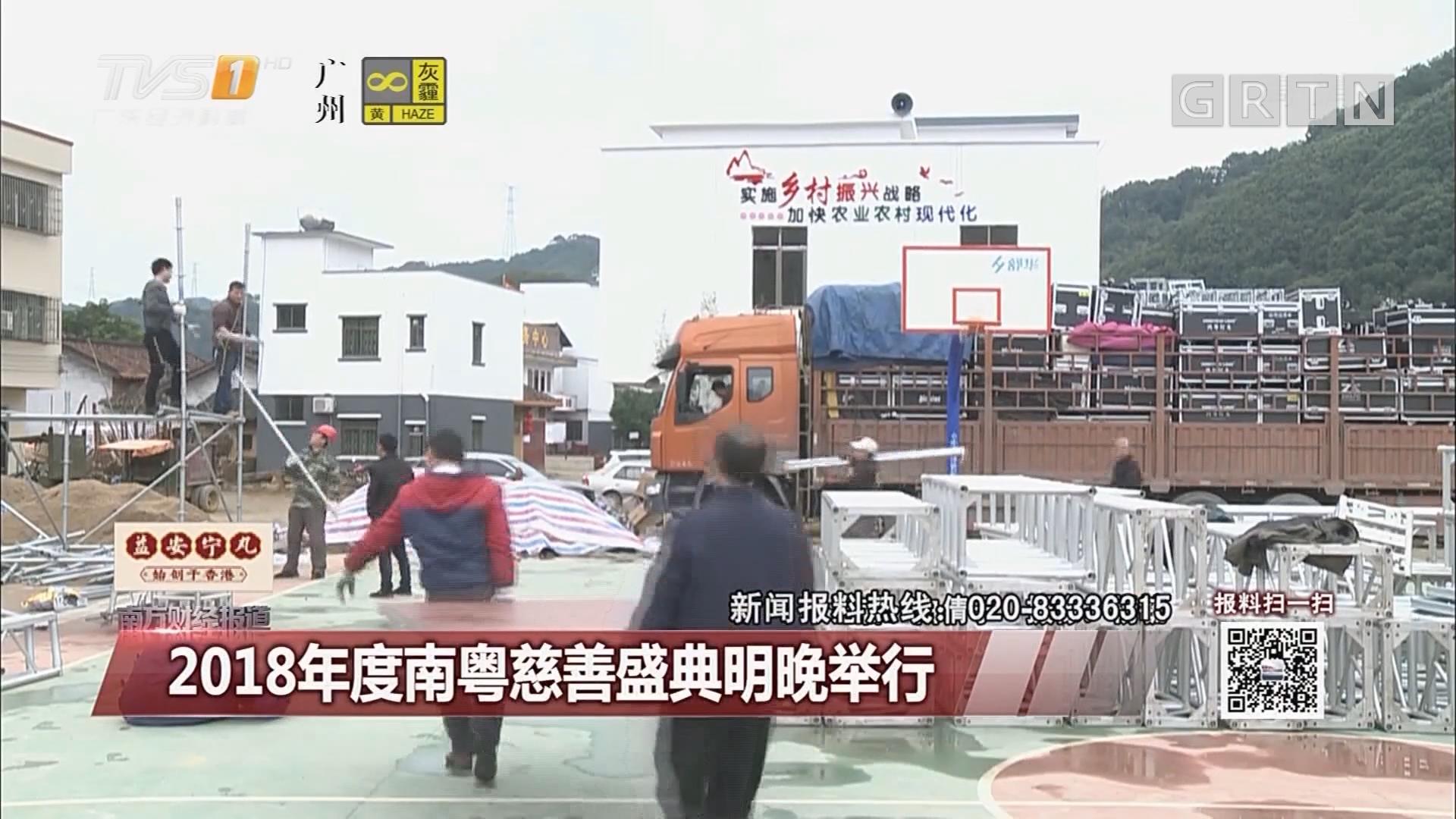 2018年度南粤慈善盛典明晚举行