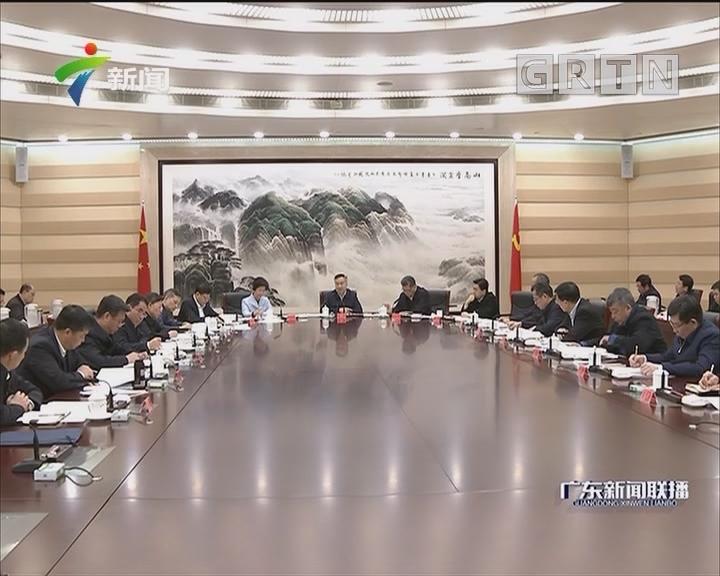 省委常委会召开会议专题传达学习贯彻