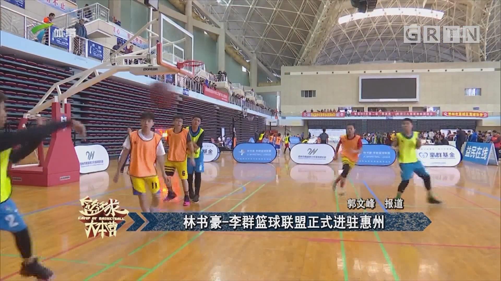 林书豪-李群篮球联盟正式进驻惠州