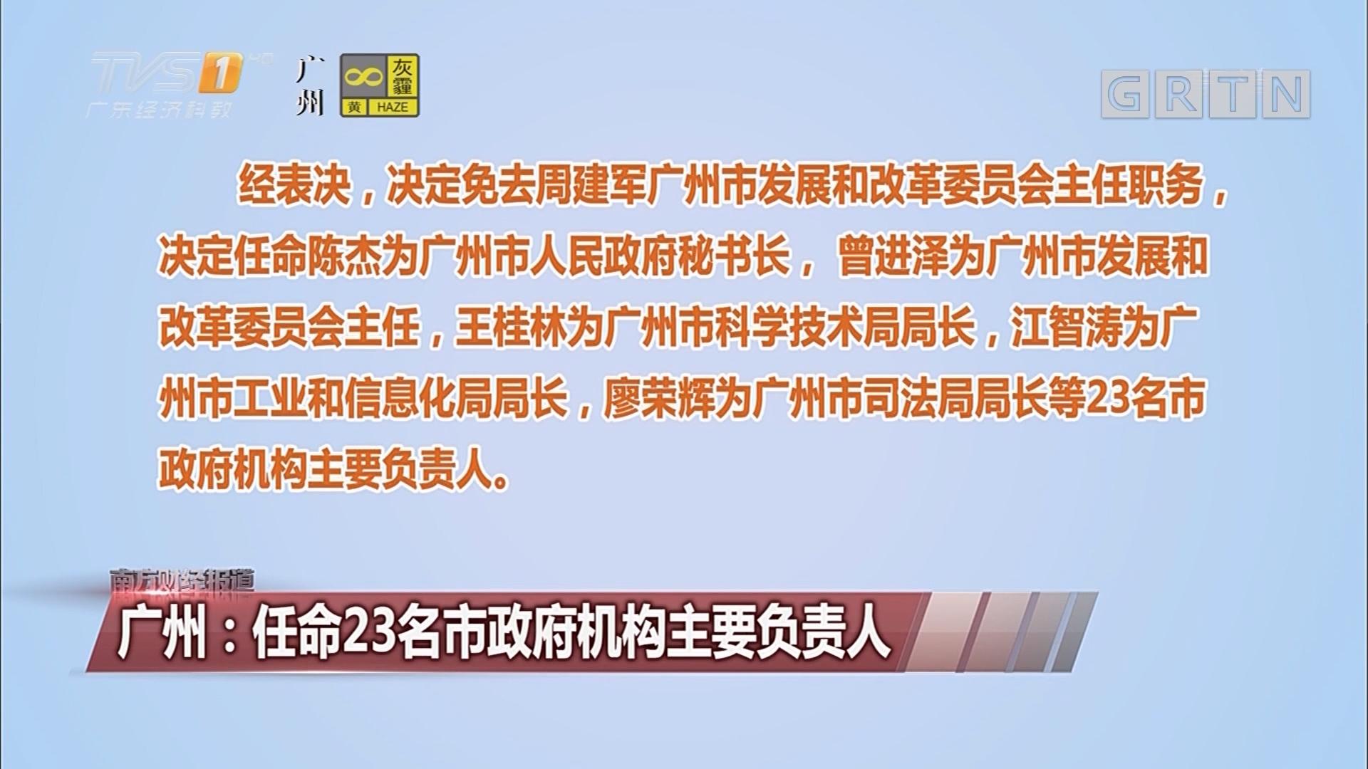 广州:任命23名市政府机构主要负责人