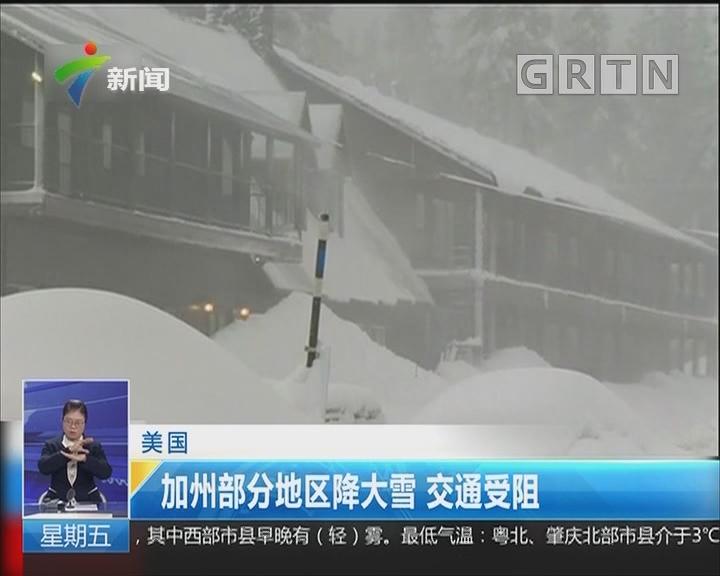 美国:加州部分地区降大雪 交通受阻