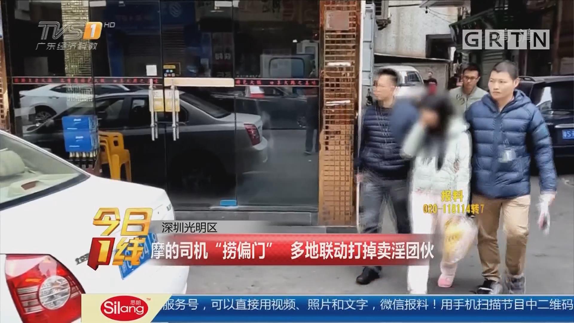 """深圳光明区:摩的司机""""捞偏门"""" 多地联动打掉卖淫团伙"""