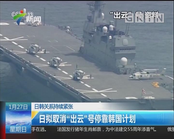 """日韩关系持续紧张:日拟取消""""出云""""号停靠韩国计划"""