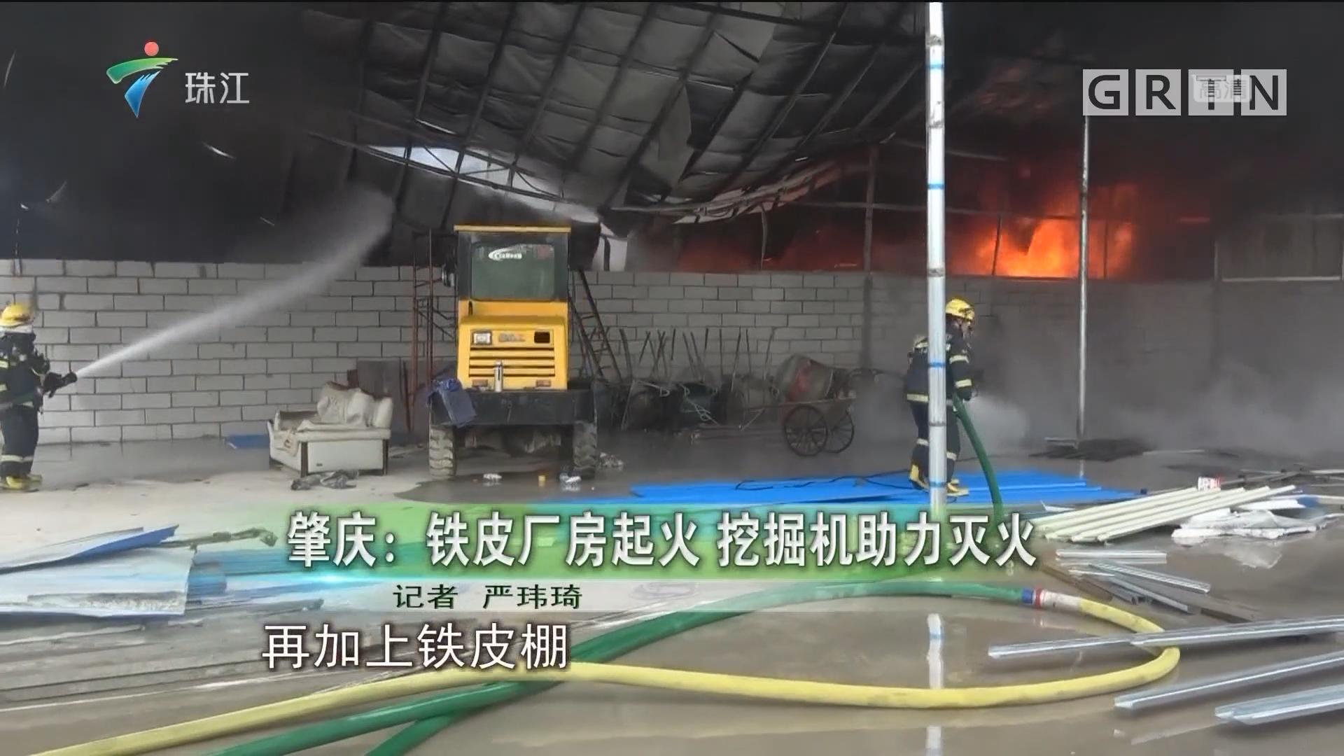 肇庆:铁皮厂房起火 挖掘机助力灭火
