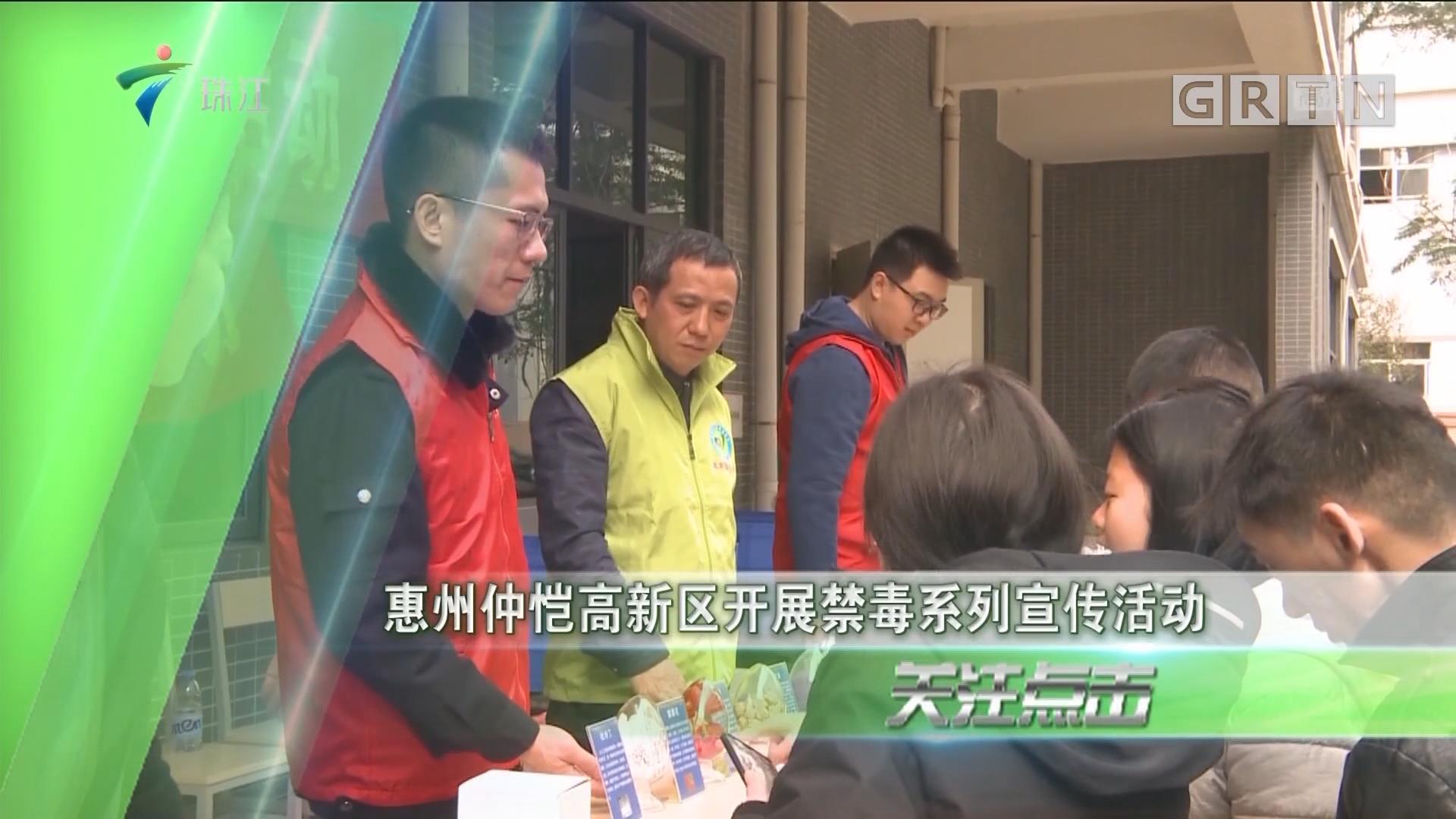 惠州仲恺高新区开展禁毒系列宣传活动