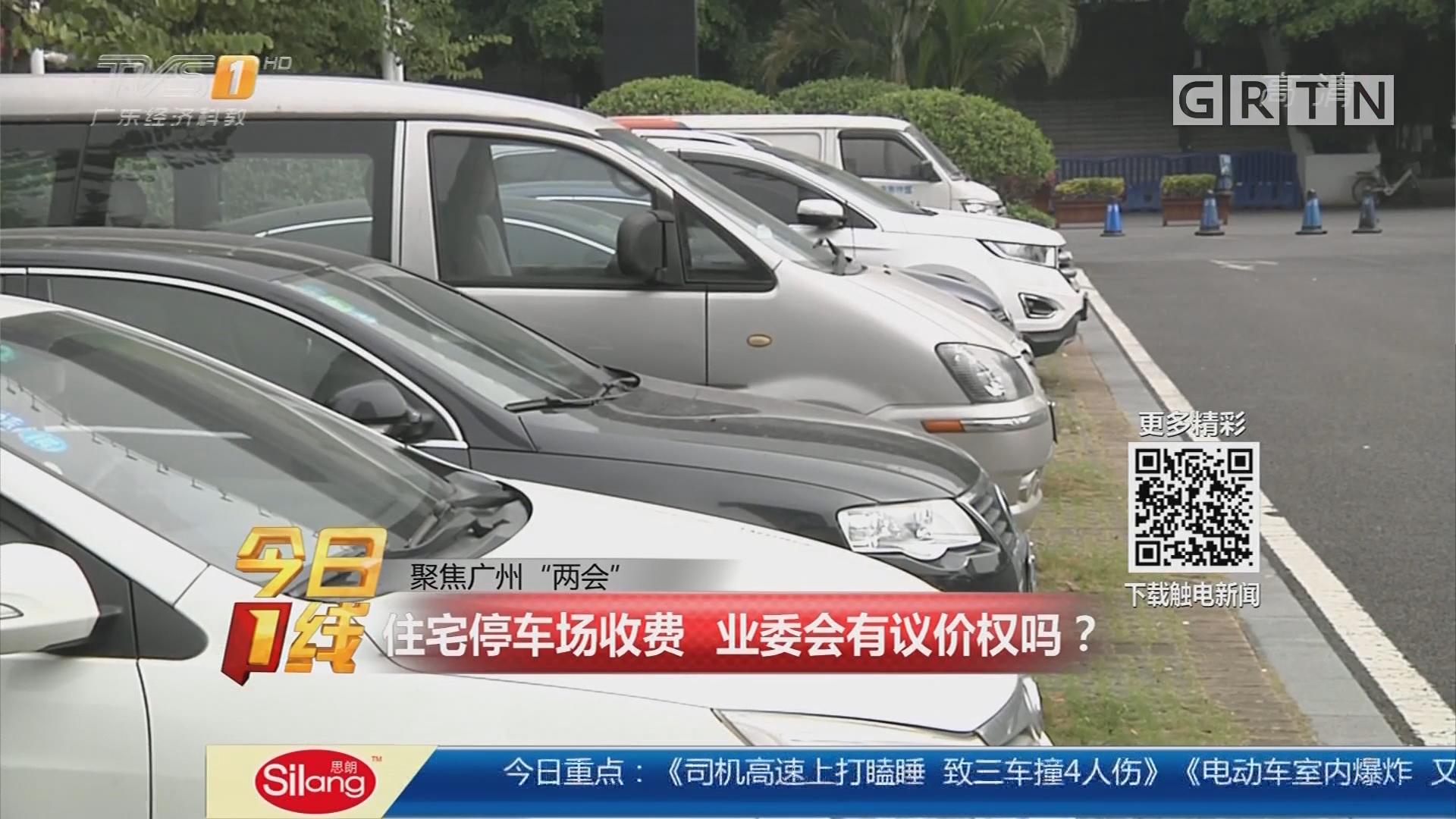 """聚焦广州""""两会"""":住宅停车场收费 业委会有议价权吗?"""