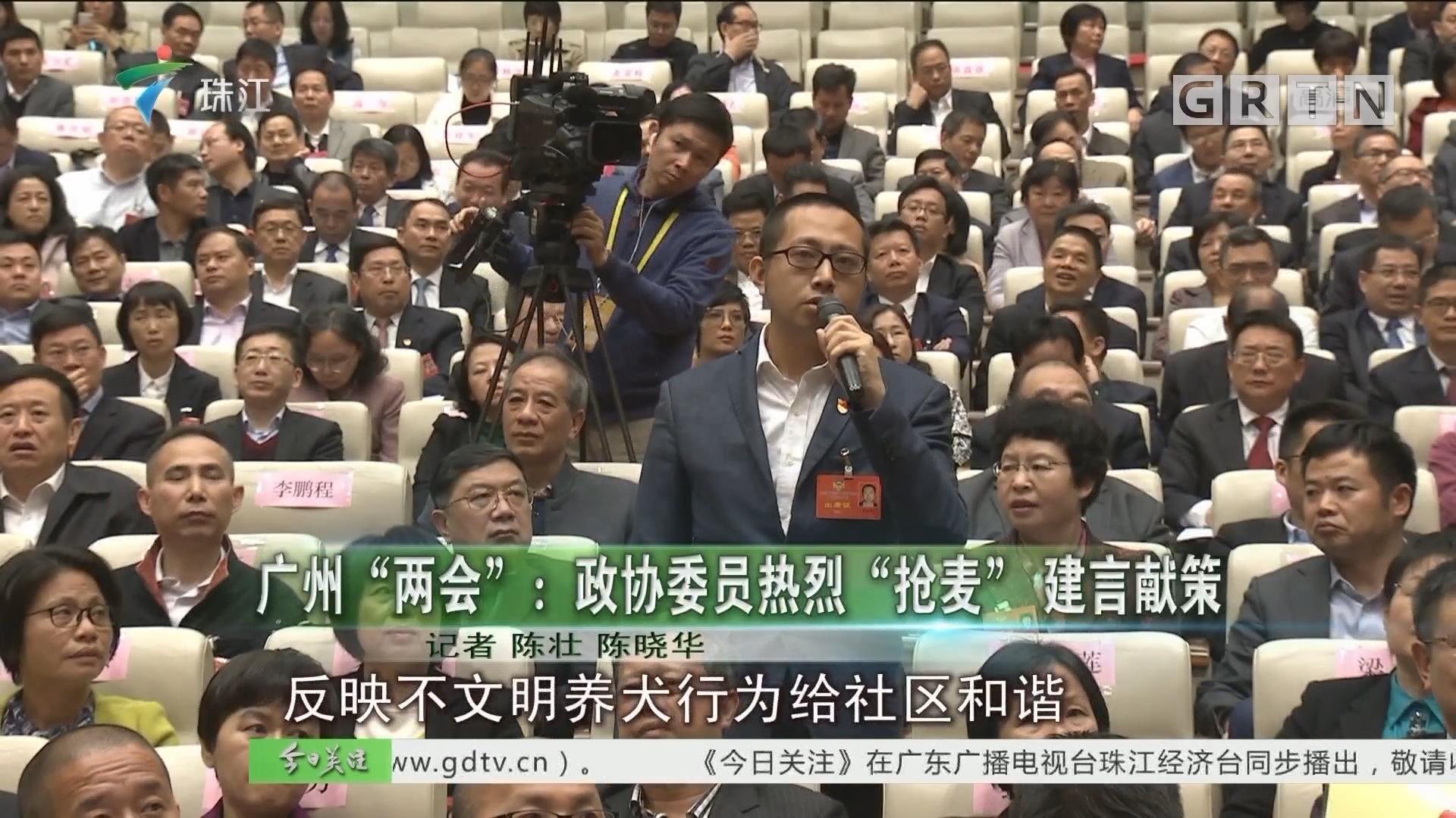 """广州""""两会"""":政协委员热烈""""抢麦""""建言献策"""