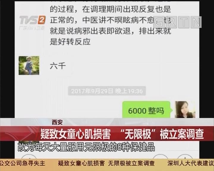"""西安:疑致女童心肌损害 """"无限极""""被立案调查"""