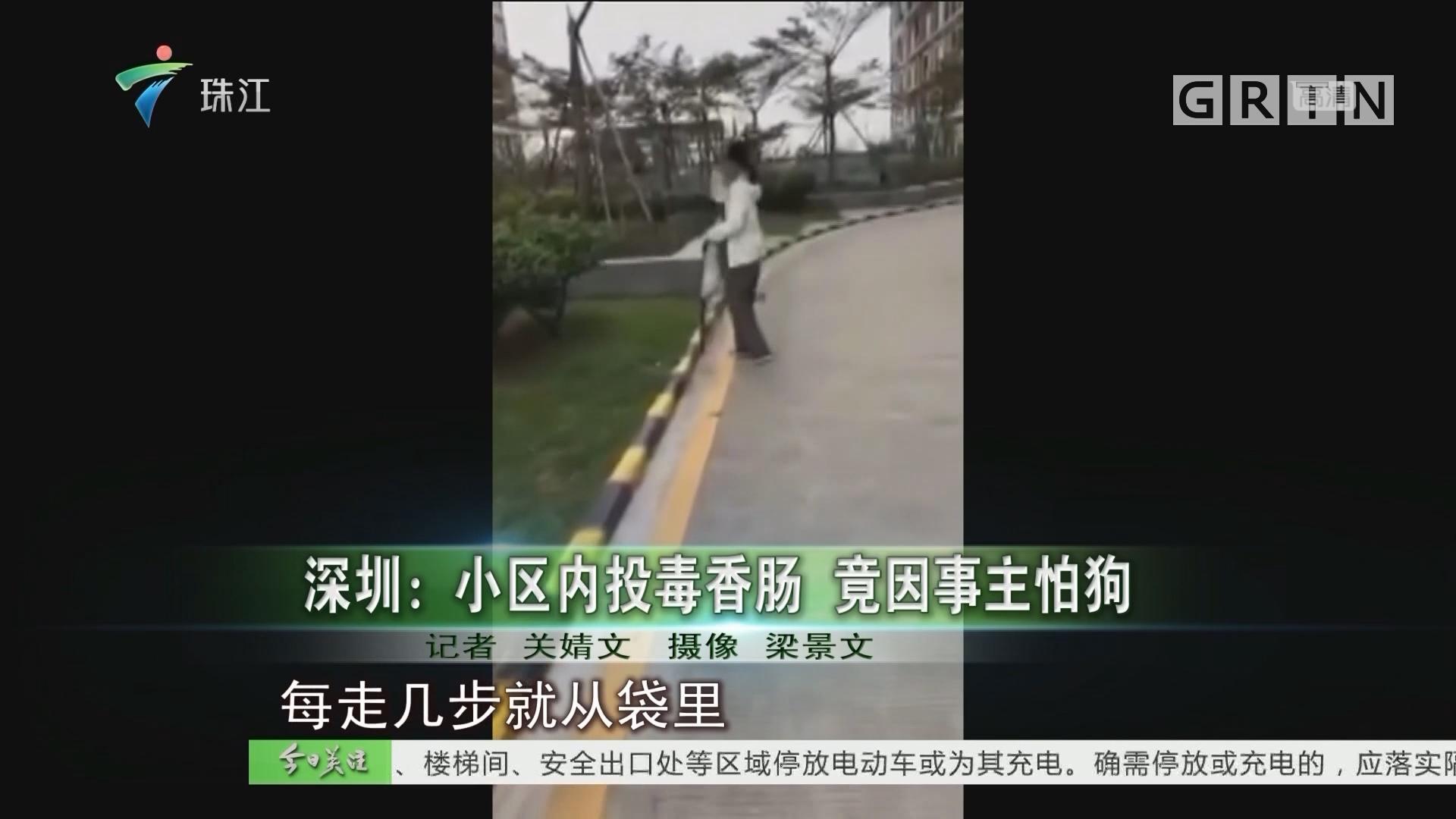 深圳:小区内投毒香肠 竟因事主怕狗