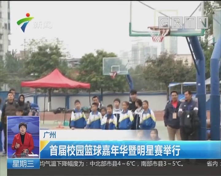 广州:首届校园篮球嘉年华暨明星赛举行