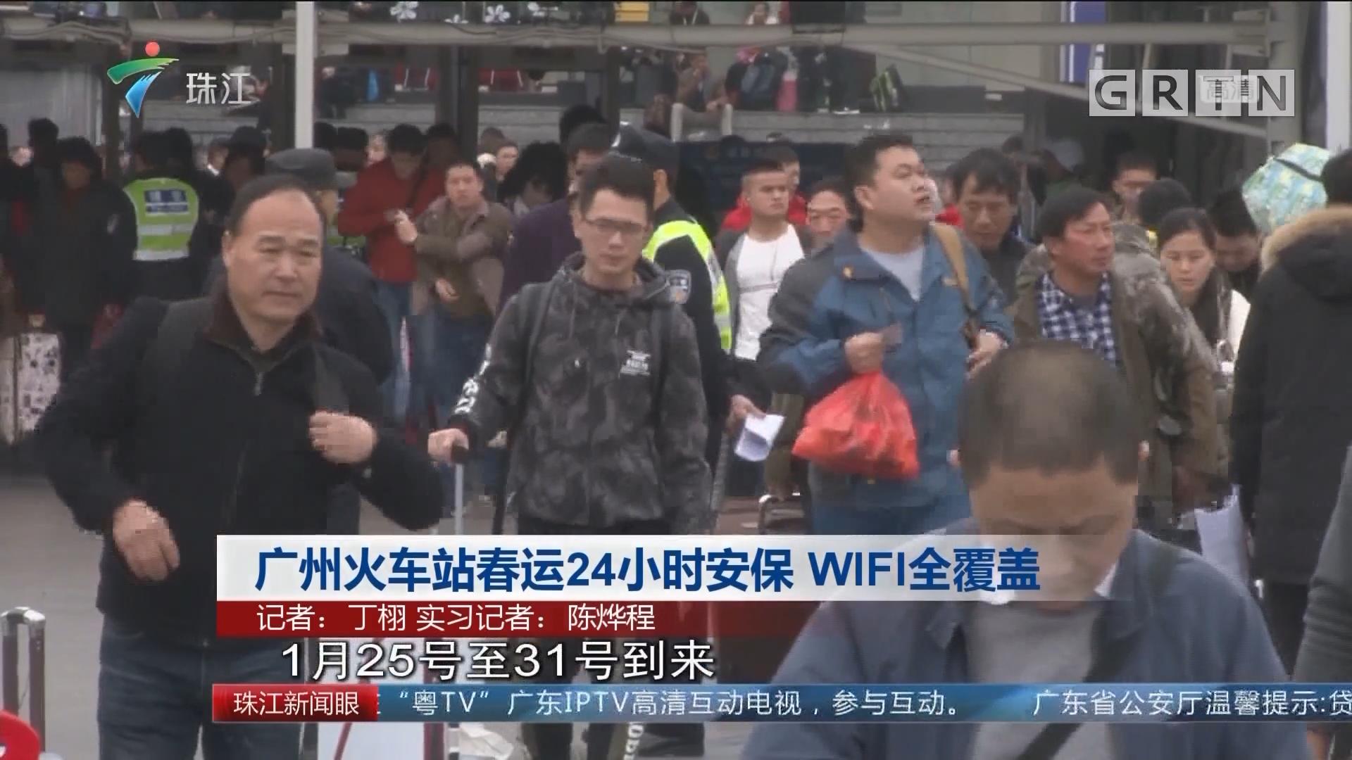 广州火车站春运24小时安保 WIFI全覆盖