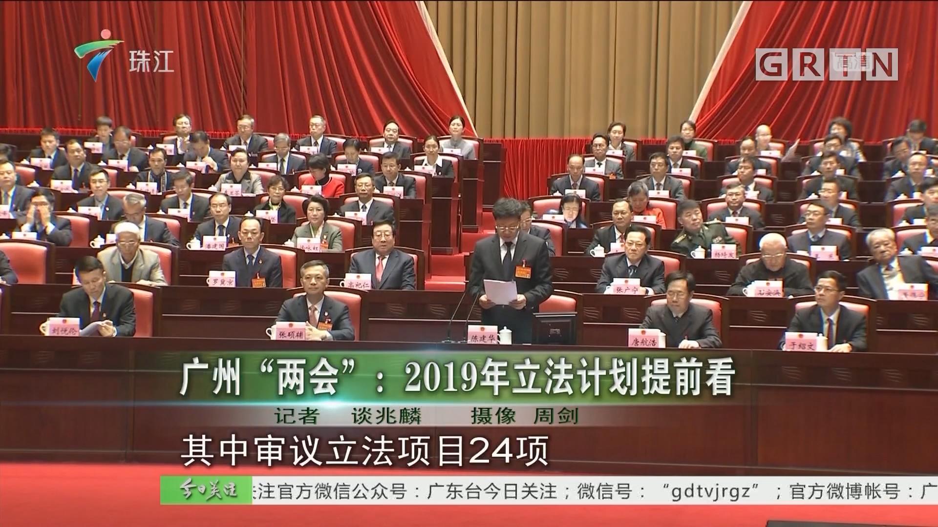 """广州""""两会"""":2019年立法计划提前看"""