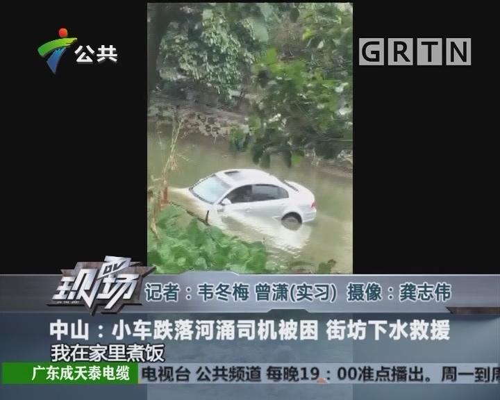 中山:小车跌落河涌司机被困 街坊下水救援