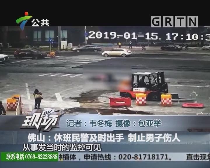 佛山:休班民警及时出手 制止男子伤人