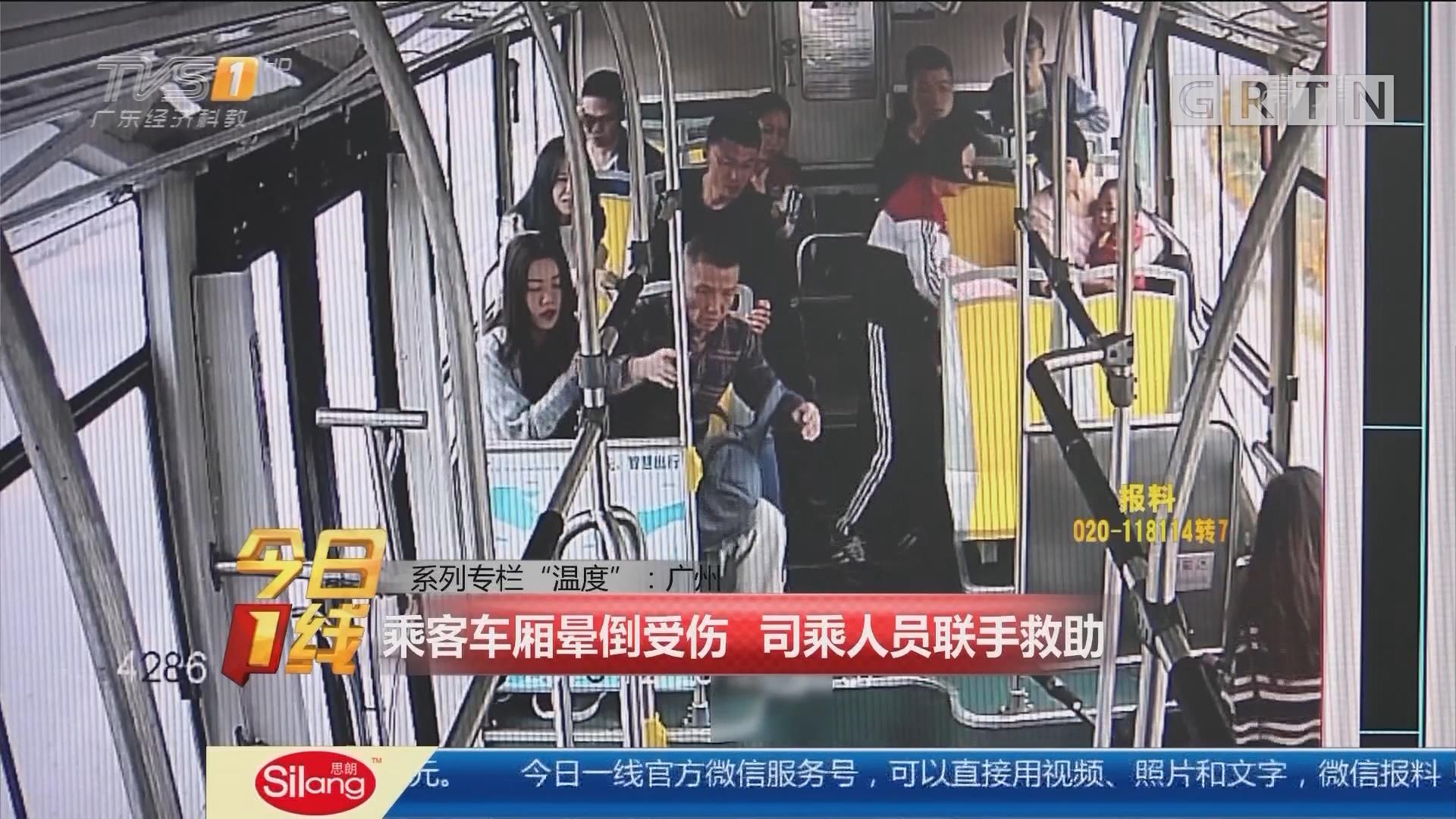 """系列专栏""""温度"""":广州 乘客车厢晕倒受伤 司乘人员联手救助"""