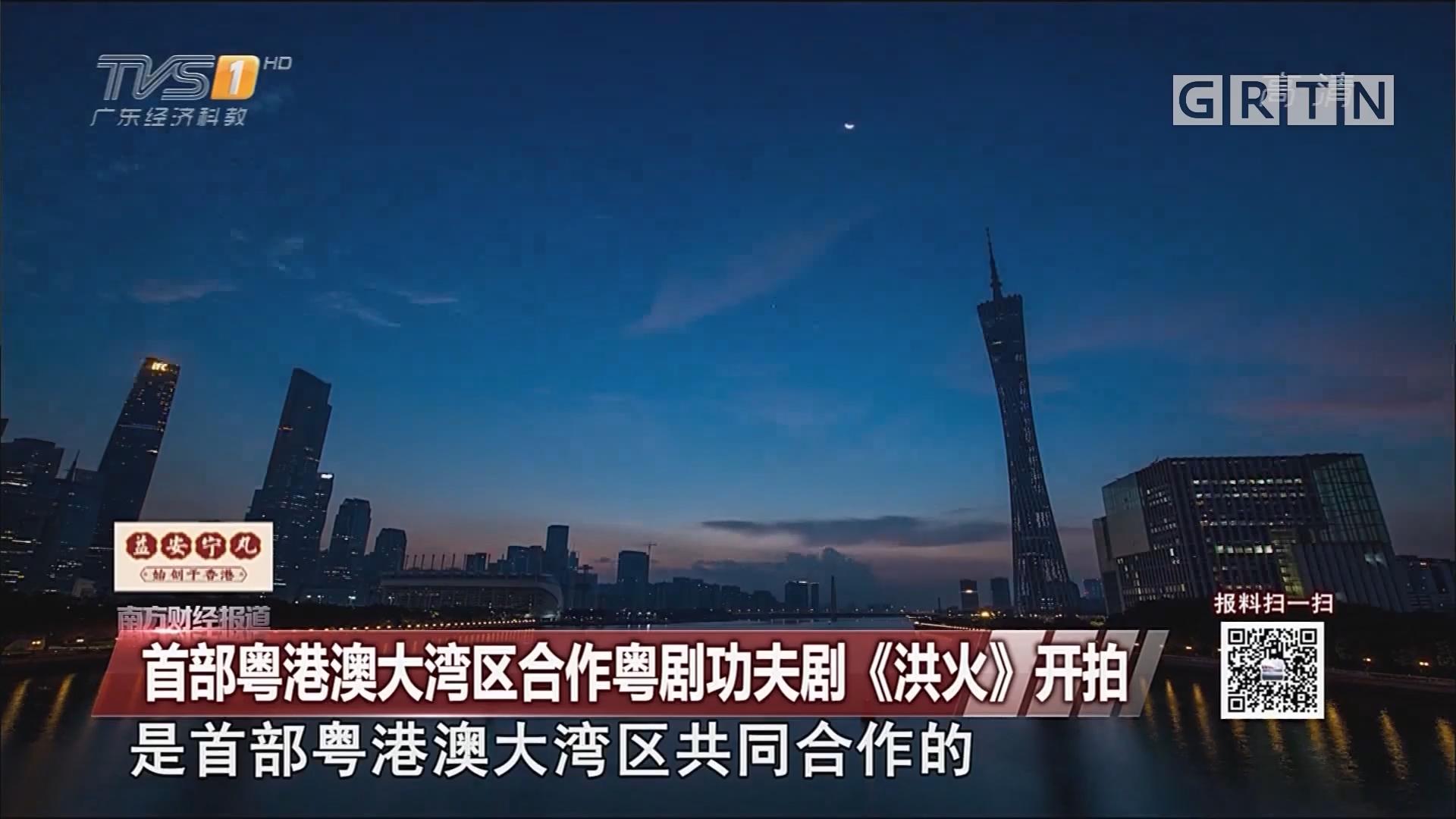 首部粤港澳大湾区合作粤剧功夫剧《洪火》开拍