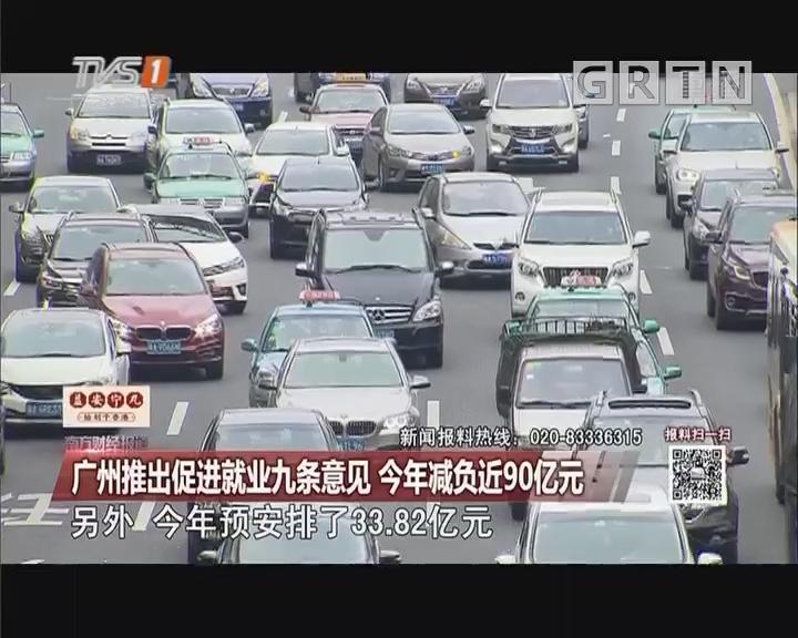 广州推出促进就业九条意见 今年减负近90亿元