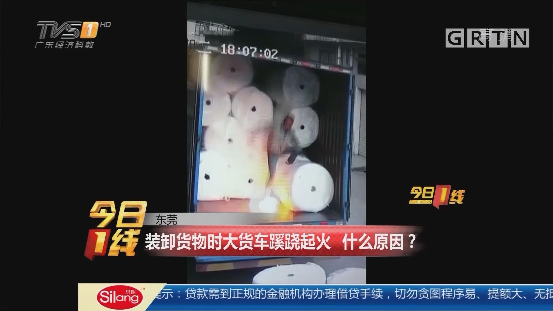东莞:装卸货物时大货车蹊跷起火 什么原因?