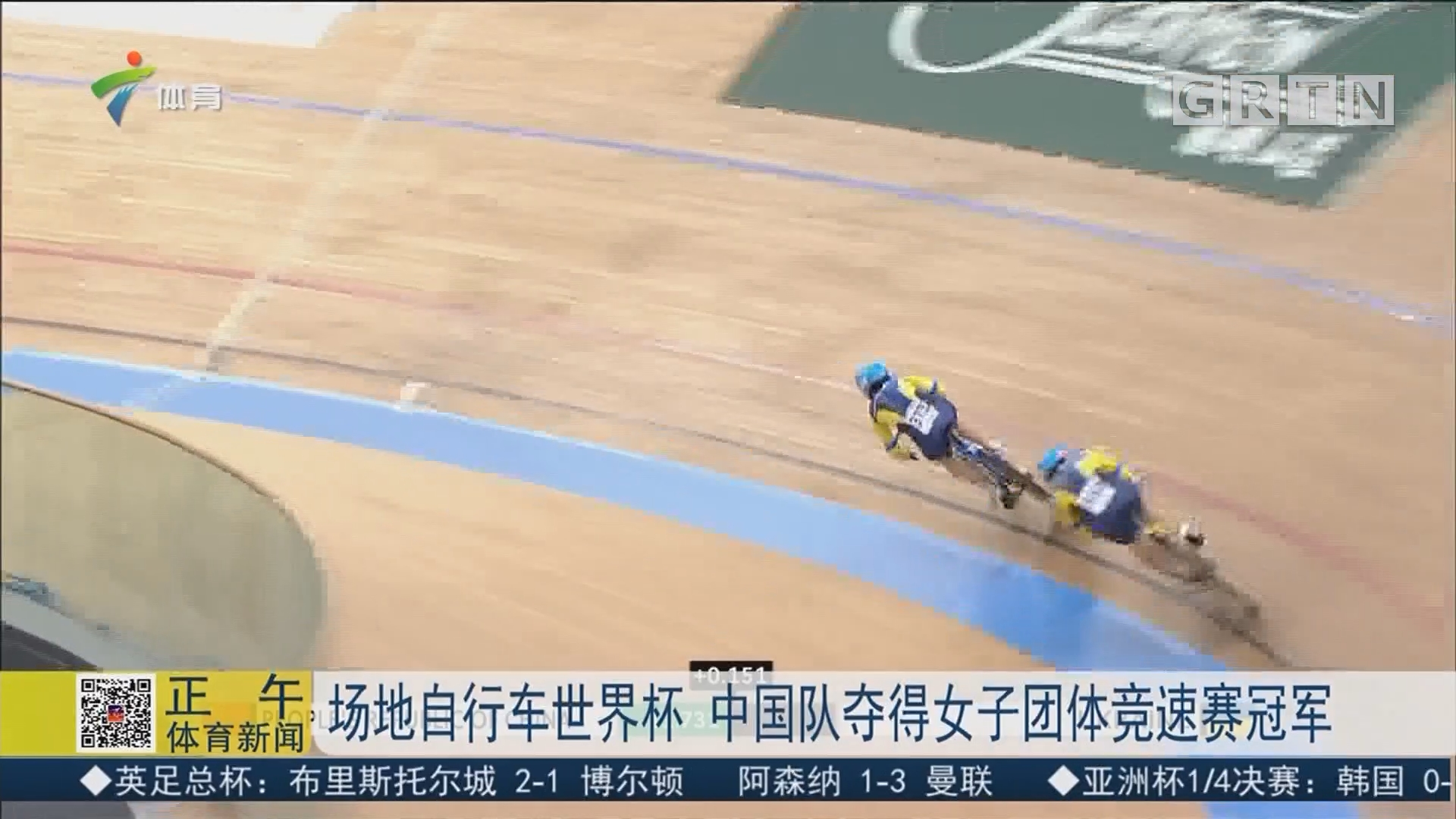 场地自行车世界杯 中国队夺得女子团体竞速赛冠军