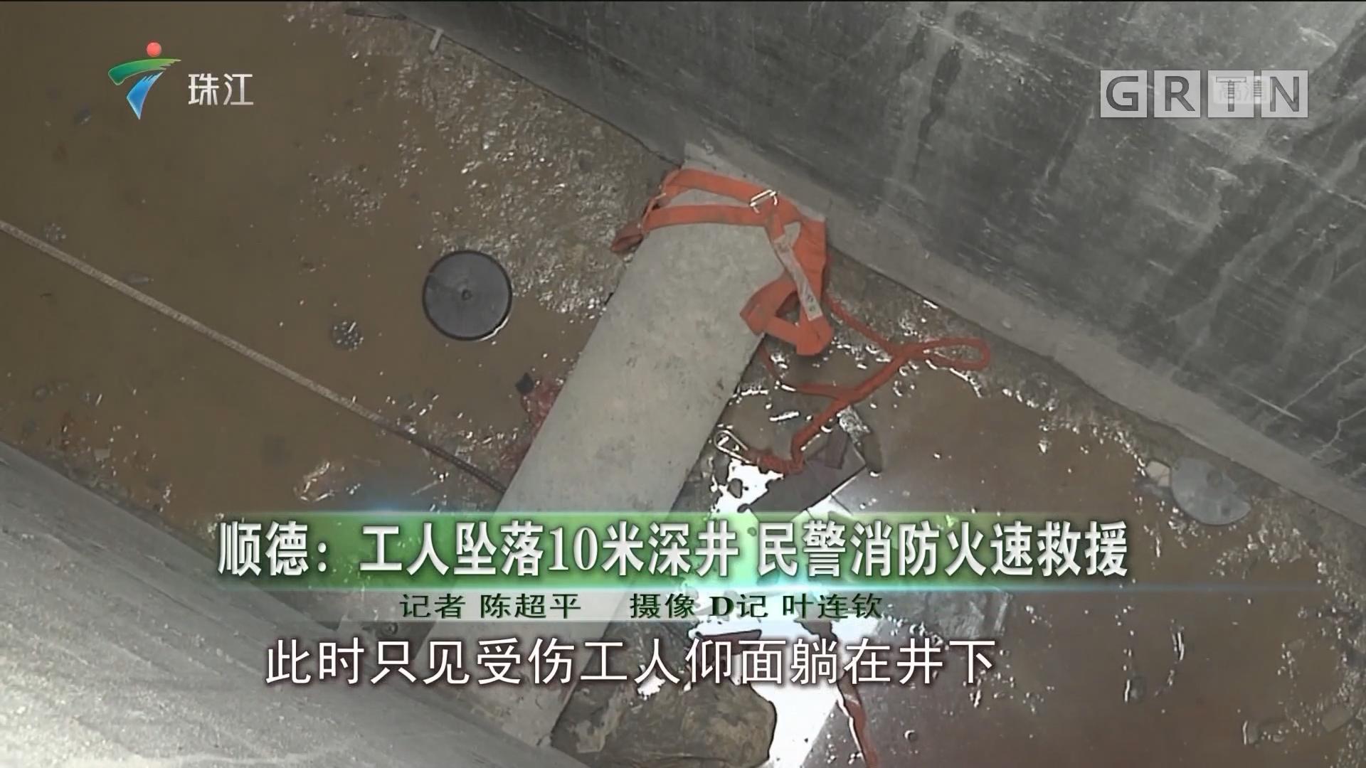 顺德:工人坠落10米深井 民警消防火速救援