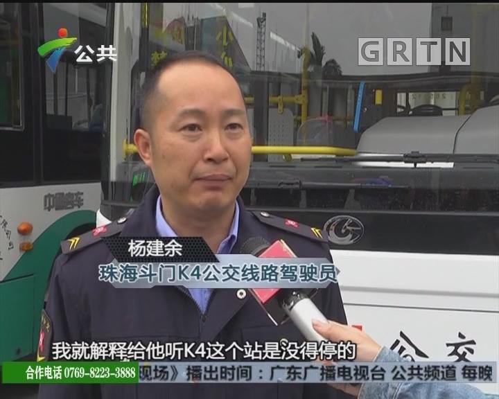 珠海:乘公交车推拉司机 男子被公安刑拘