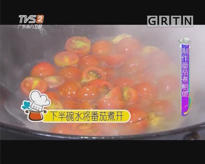 制作番茄煮鲍鱼