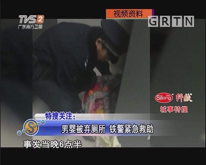 男婴被弃厕所 铁警紧急救助