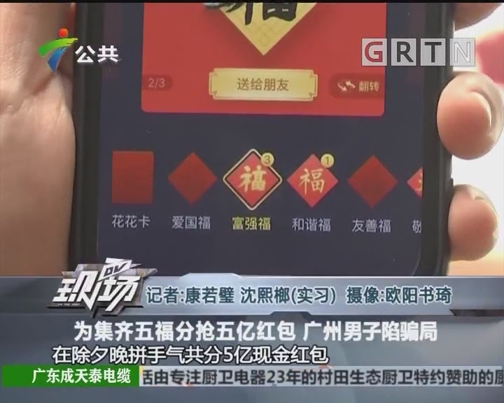为集齐五福分抢五亿红包 广州男子陷骗局