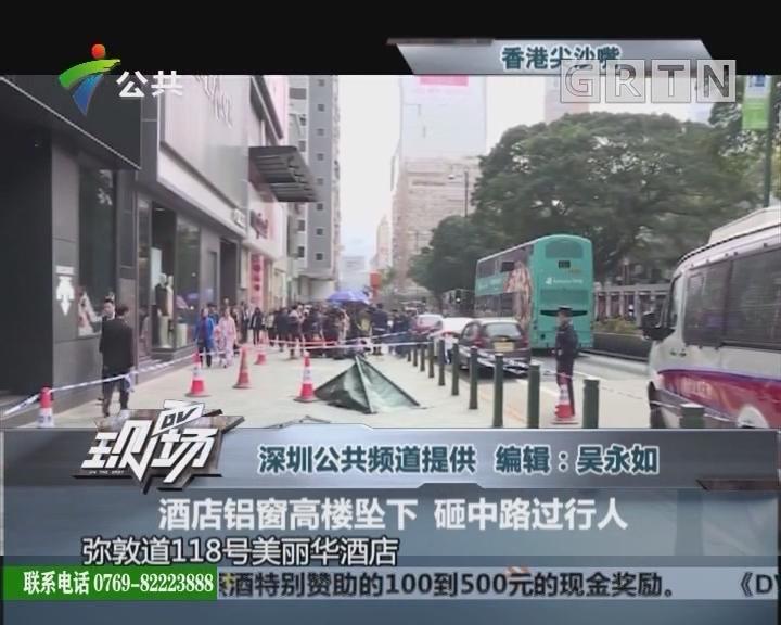 酒店铝窗高楼坠下 砸中路过行人