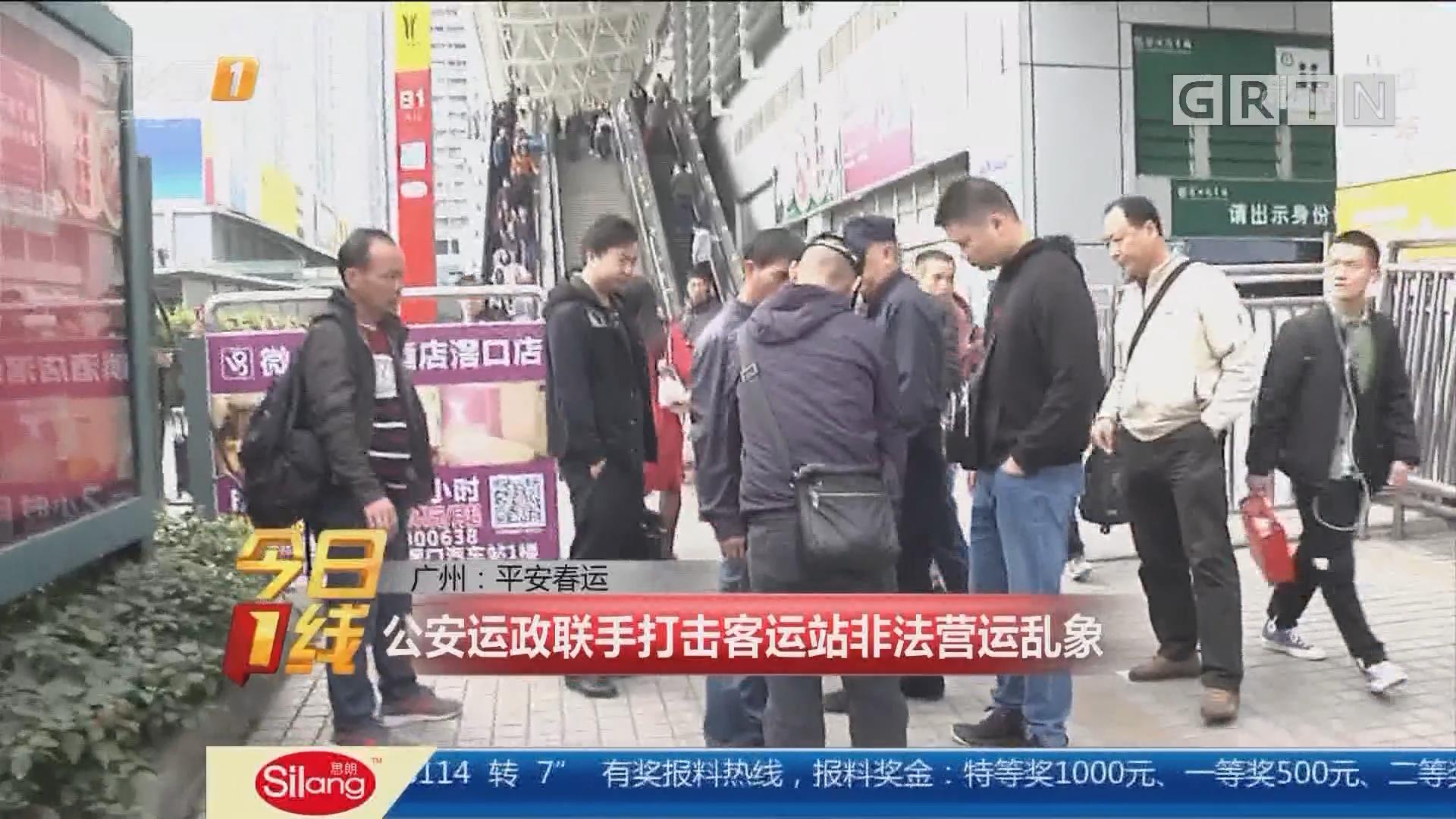 广州:平安春运 公安运政联手打击客运站非法营运乱象