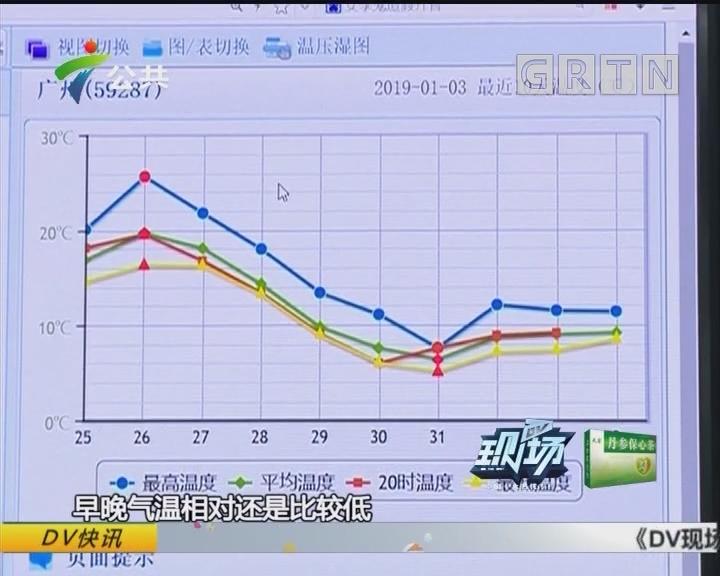 广东天气逐渐解冻 各地区气温逐渐回升