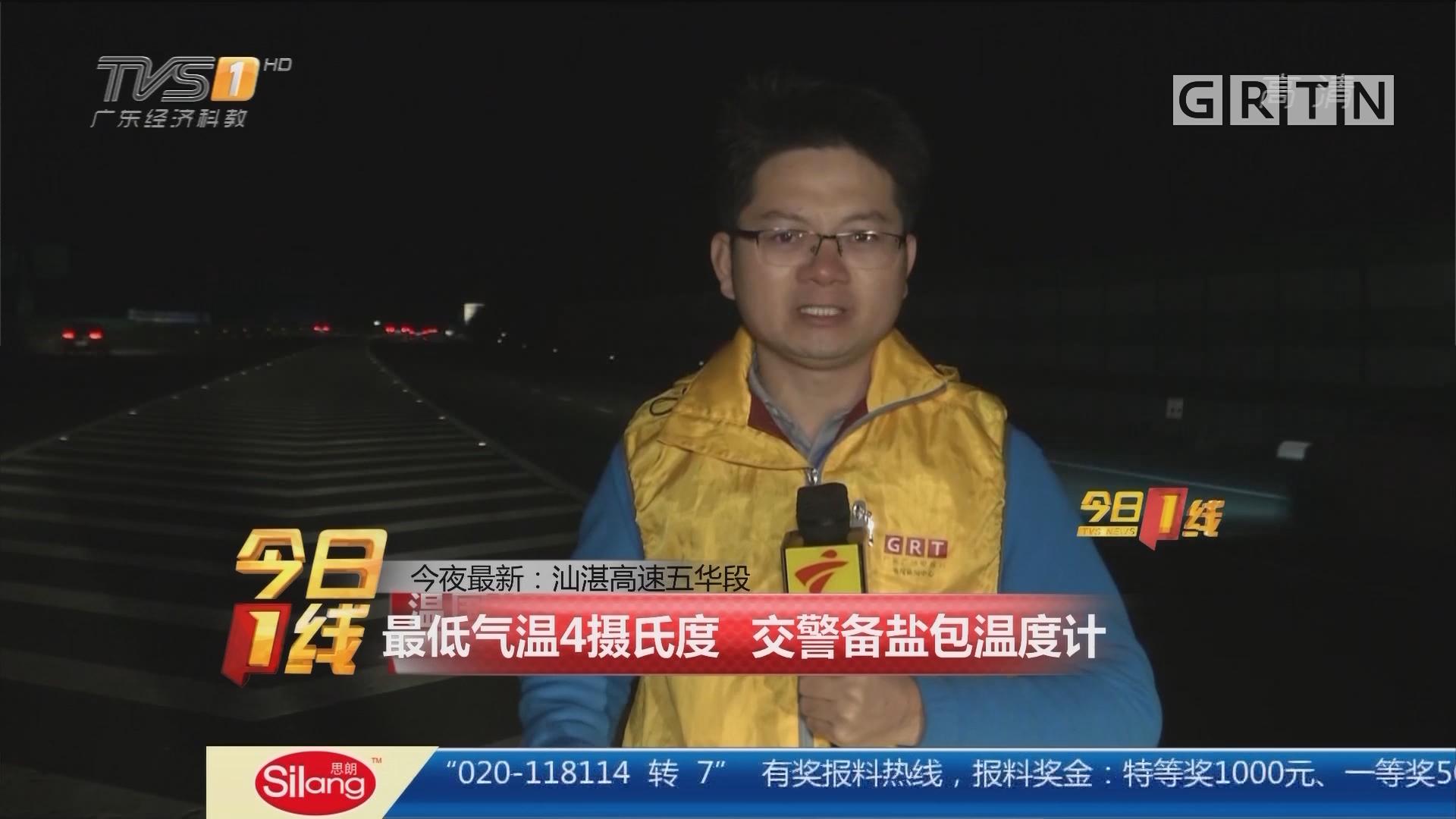 今夜最新:汕湛高速五华段 最低气温4摄氏度 交警备盐包温度计