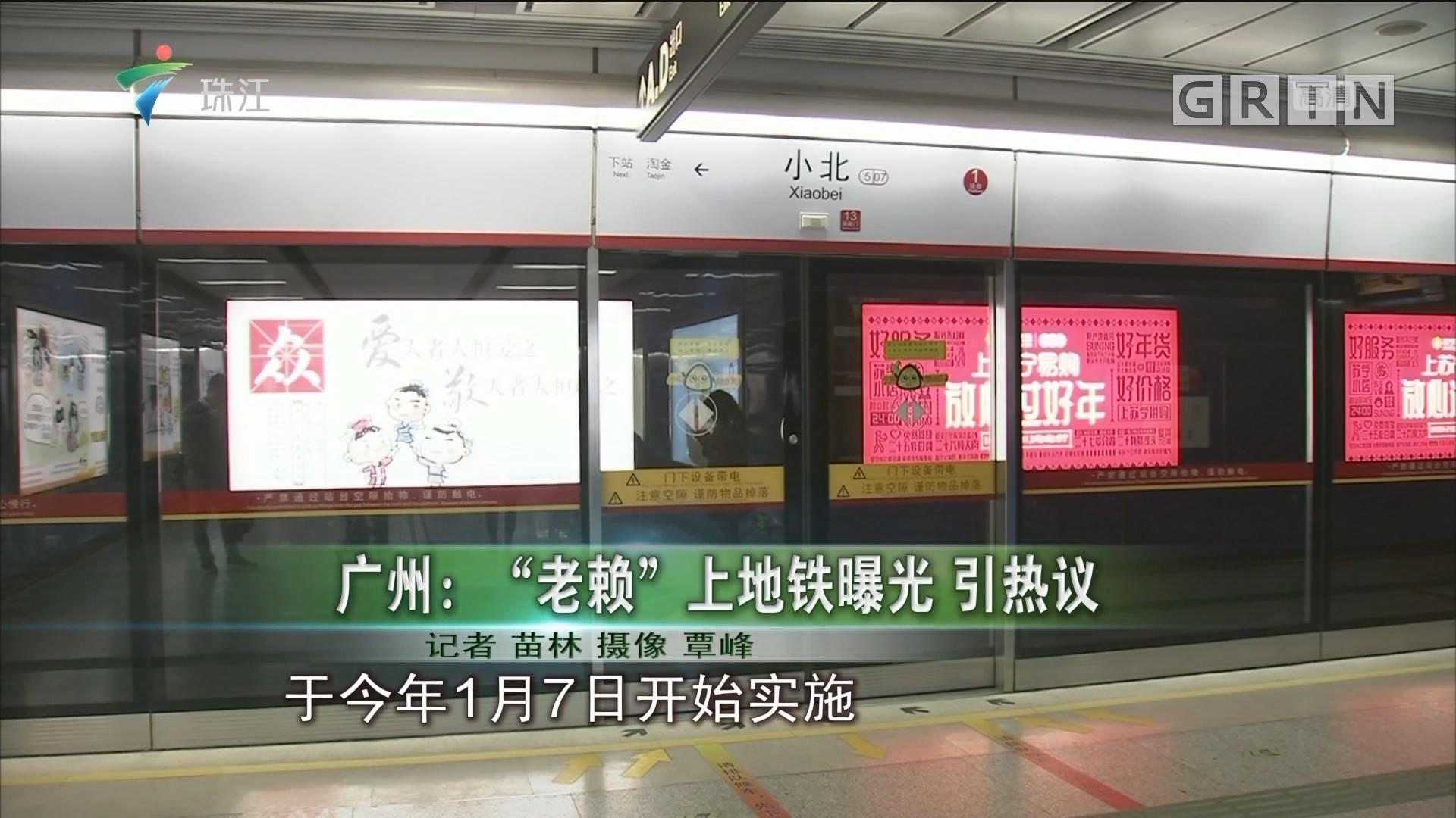 """广州:""""老赖""""上地铁曝光 引热议"""