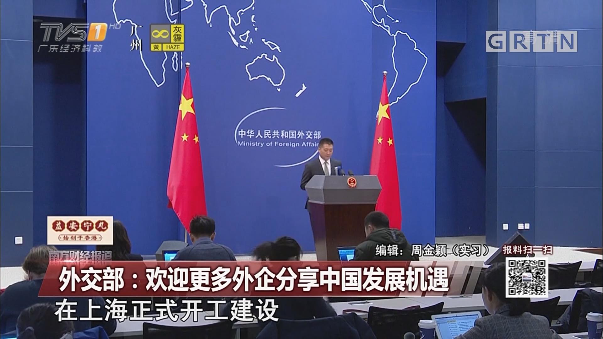 外交部:欢迎更多外企分享中国发展机遇