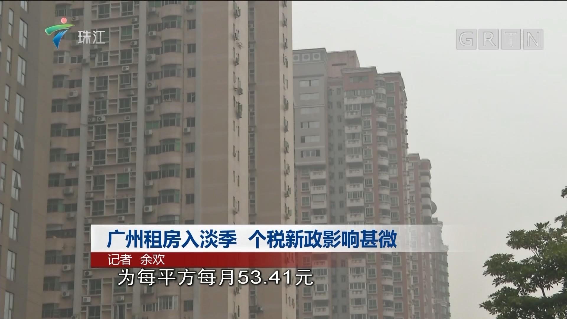 广州租房入淡季 个税新政影响甚微