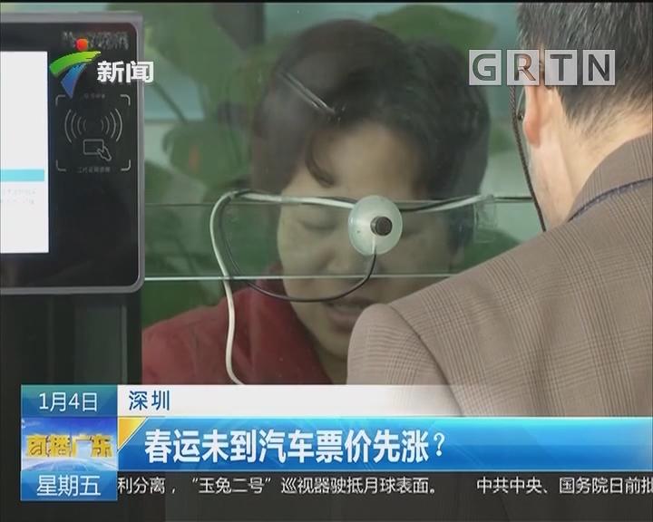深圳:春运未到汽车票价先涨?