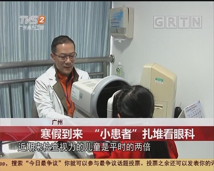 """广州:寒假到来 """"小患者""""扎堆看眼科"""