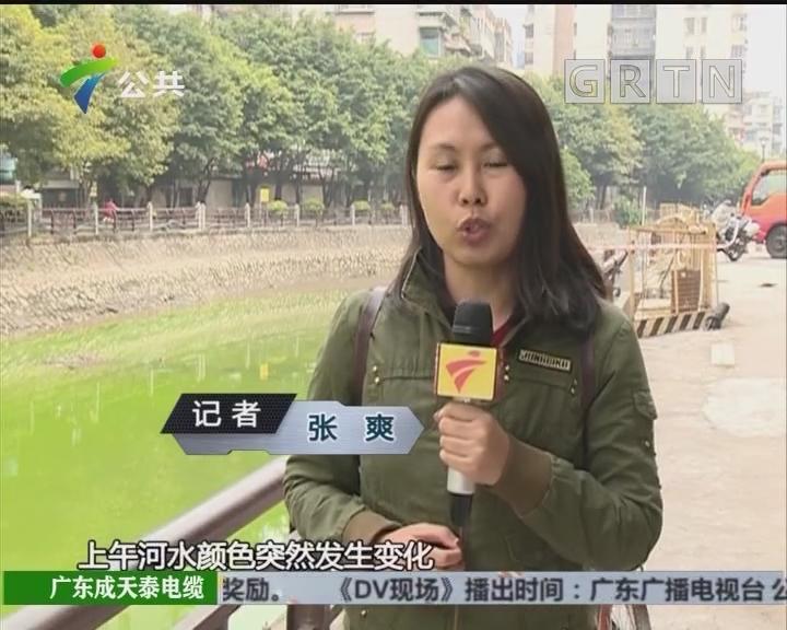广州:海珠一河涌水体变色 多部门介入调查