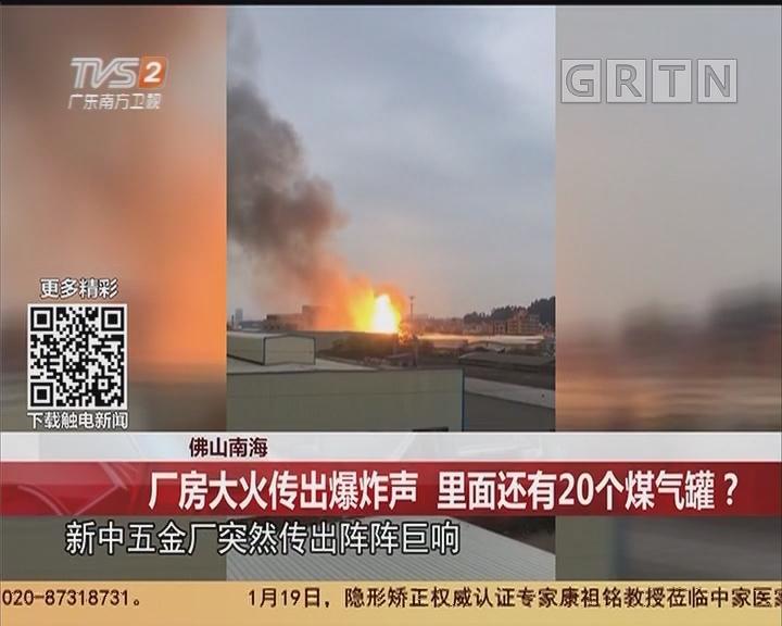 佛山南海:厂房大火传出爆炸声 里面还有20个煤气罐?