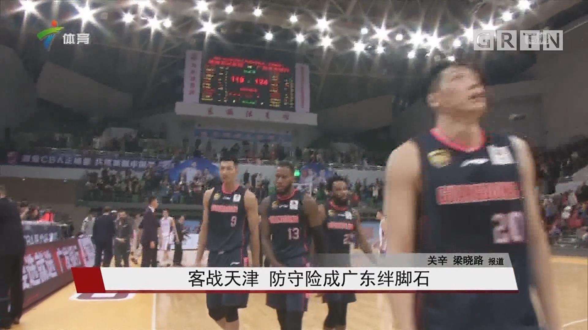 客战天津 防守险成广东绊脚石