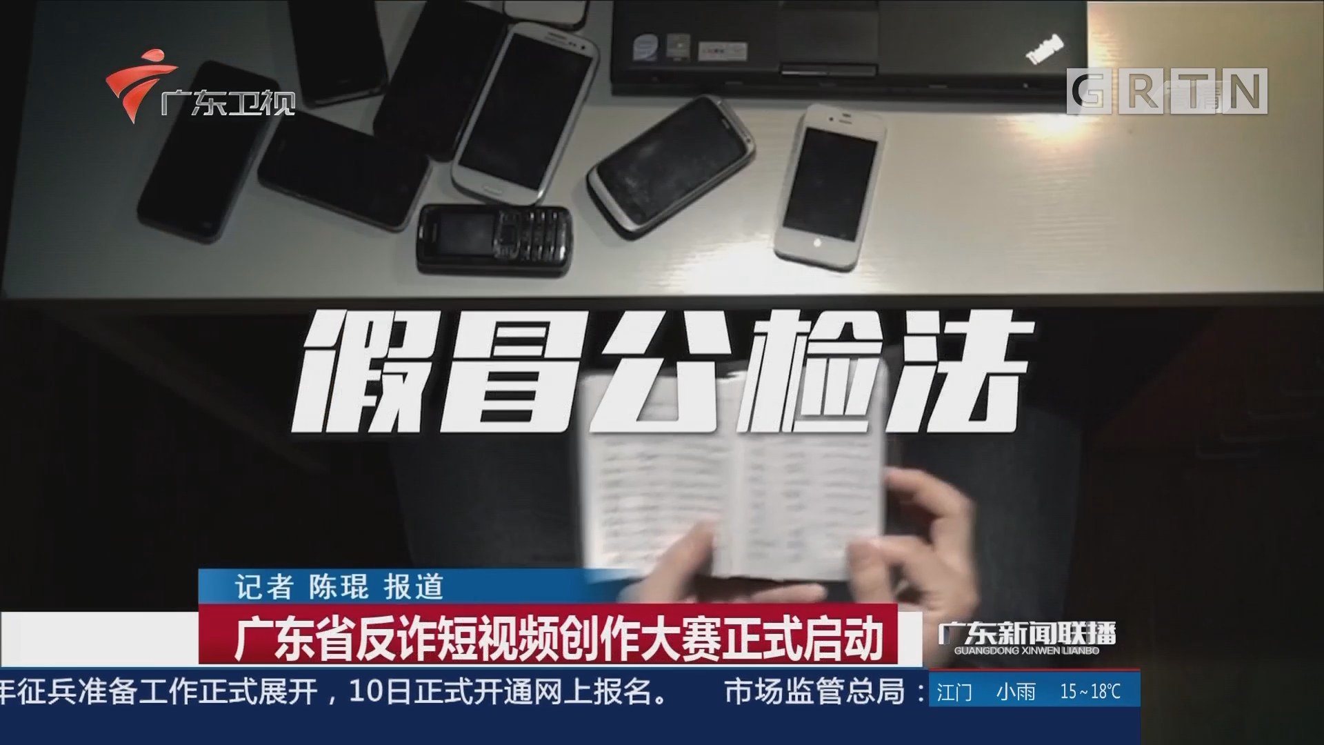 广东省反诈短视频创作大赛正式启动