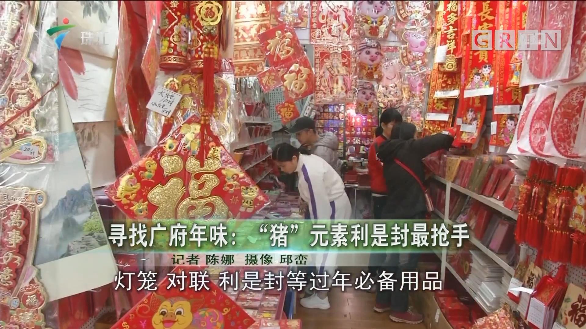 """寻找广府年味:""""猪""""元素利是封最抢手"""