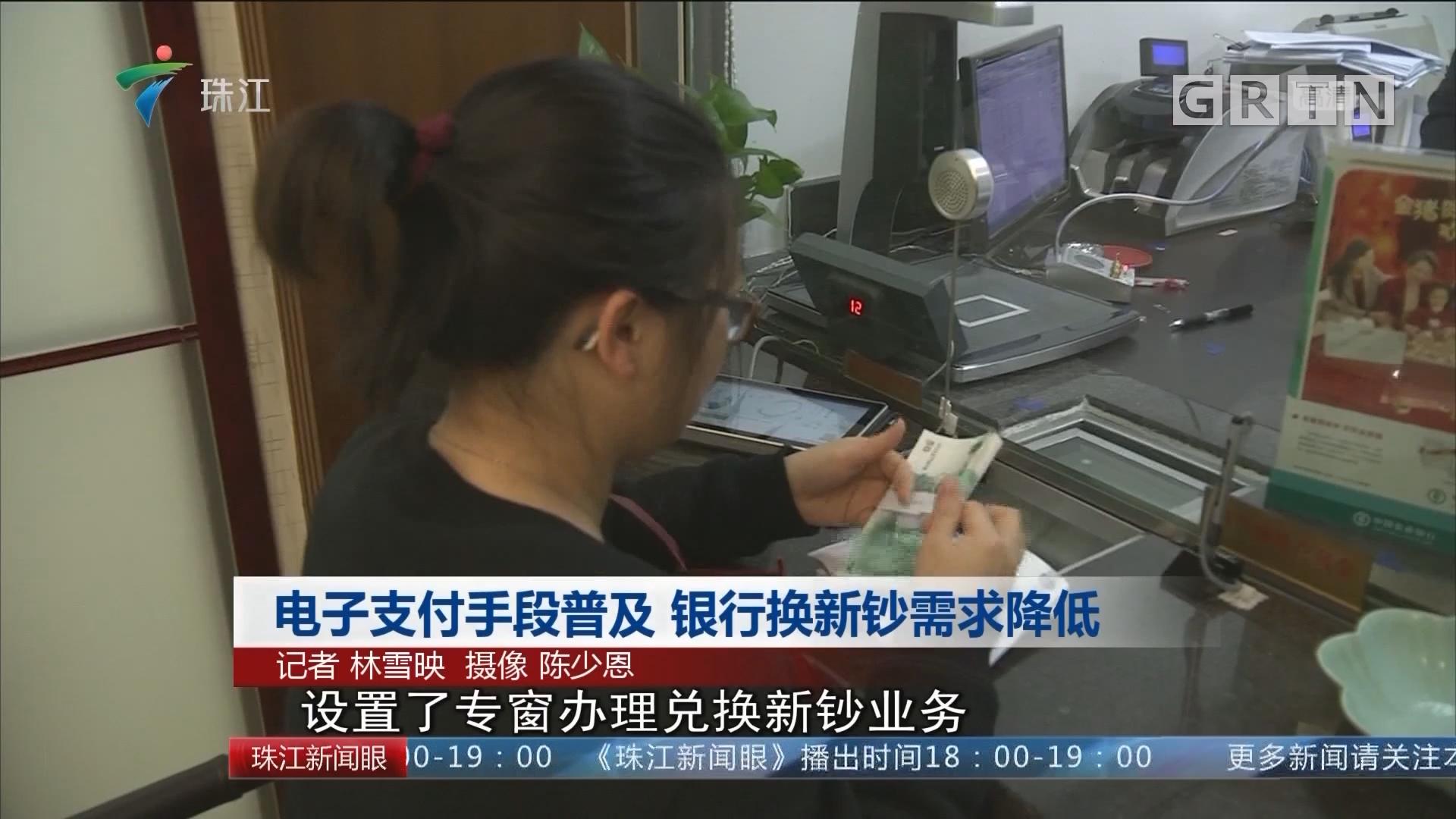 电子支付手段普及 银行换新钞需求降低