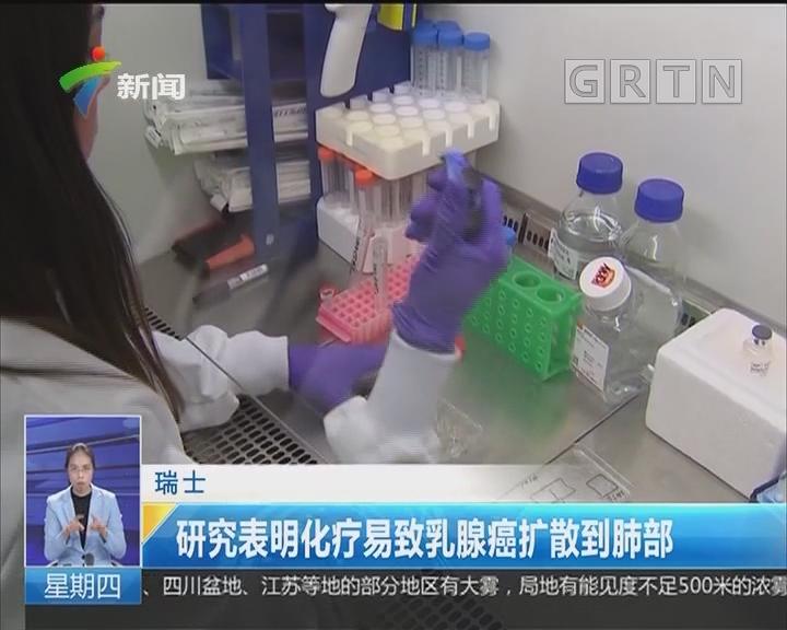 瑞士:研究表明化疗易致乳腺癌扩散到肺部