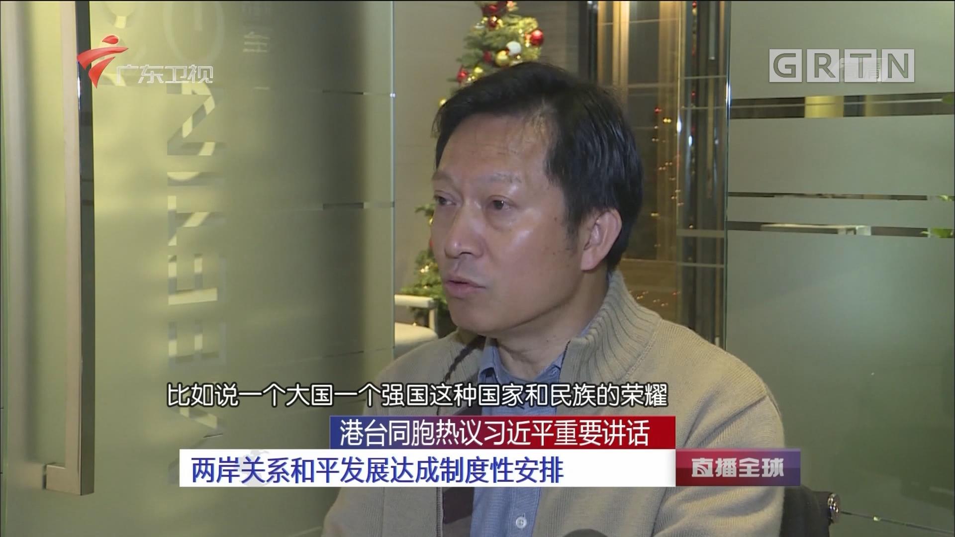 港台同胞热议习近平重要讲话 台湾社会各界:两岸统一是历史大势