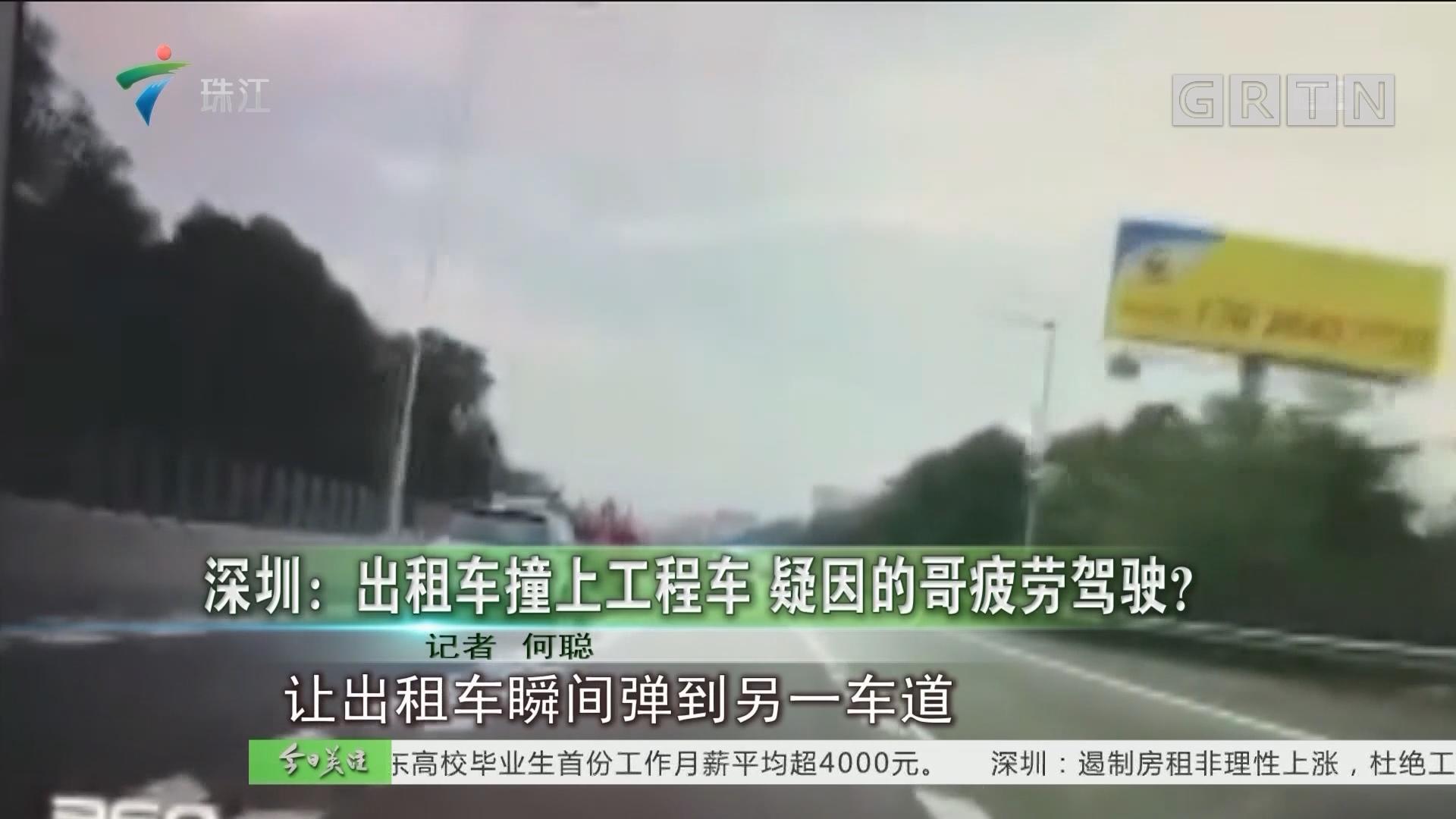 深圳:出租车撞上工程车 疑因的哥疲劳驾驶?