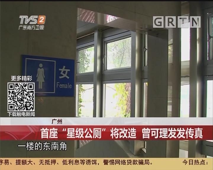 """广州:首座""""星级公厕""""将改造 曾可理发发传真"""