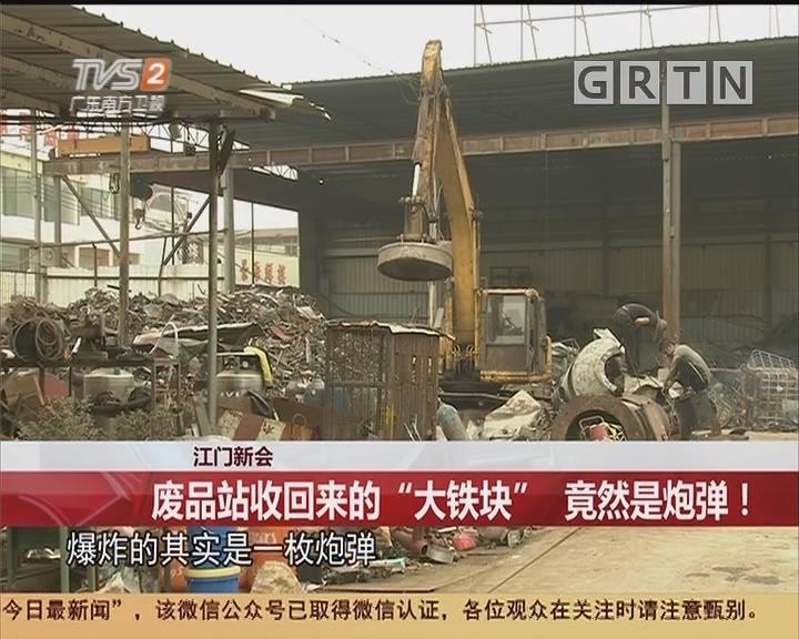 """江门新会:废品站收回来的""""大铁块"""" 竟然是炮弹!"""